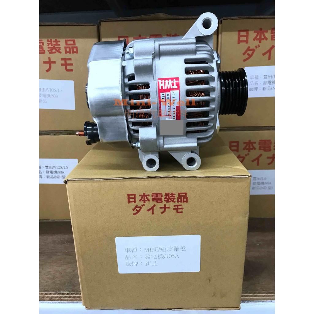 [明煒汽材] MINI COOPER S 1.6 R50 R52 R53 105A 日本件 新品 發電機