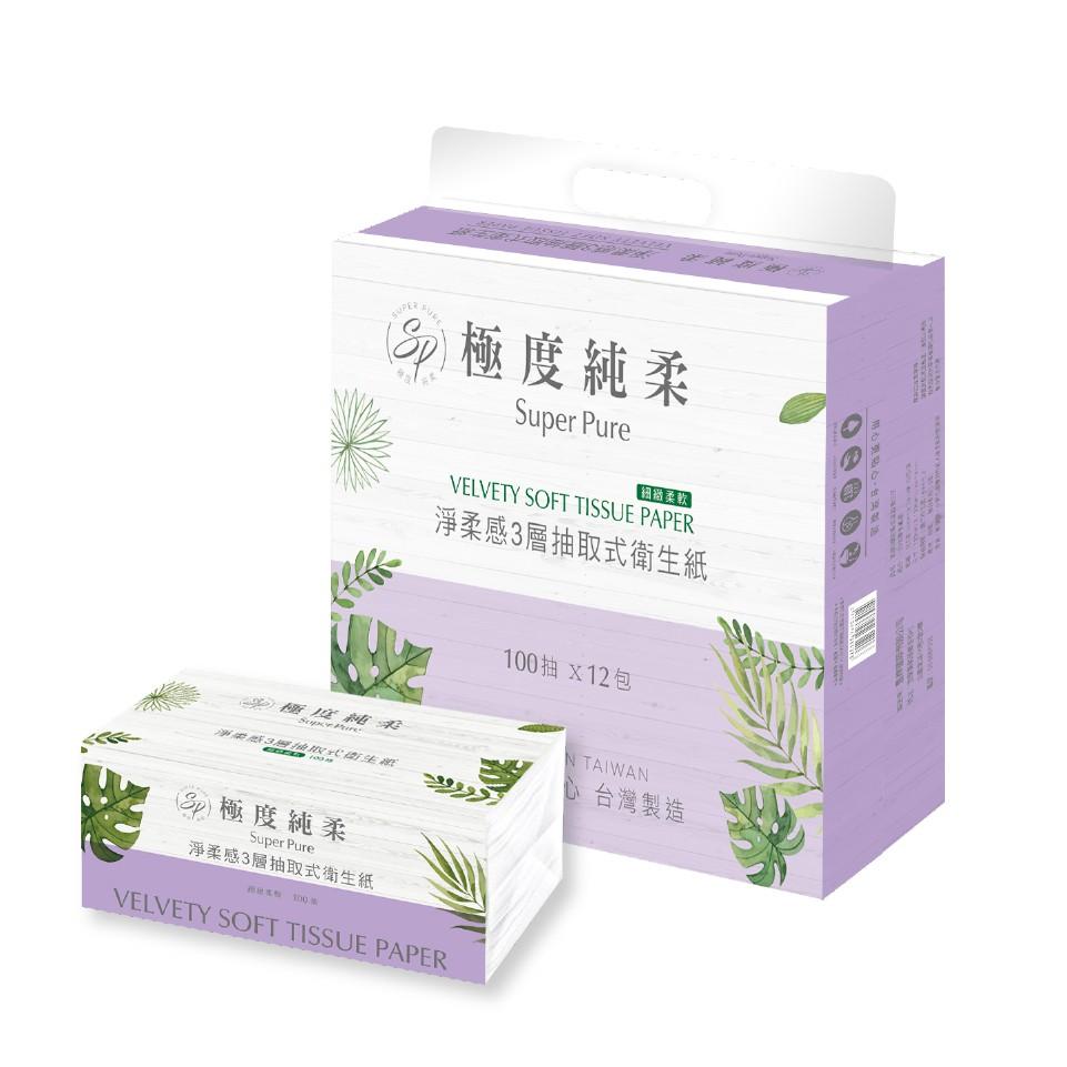 【Superpure極度純柔】 三層抽取式衛生紙100抽X12包X4串/箱