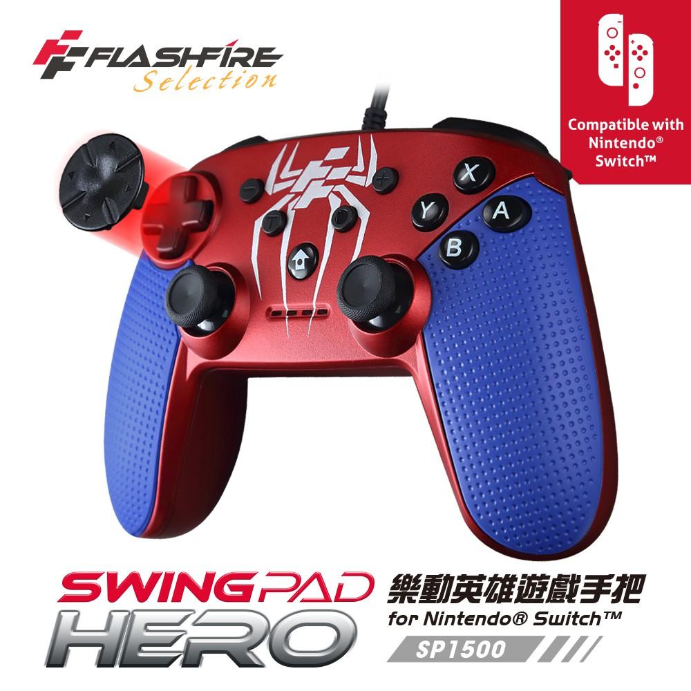 【現貨促銷】FlashFire Switch專用遊戲手把-樂動英雄 (SP1500)薩爾達傳說 任天堂 瑪利歐