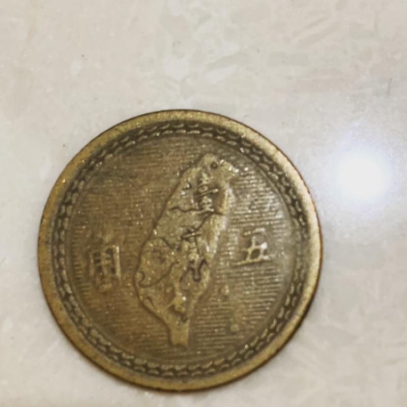 民國43年五角硬幣!