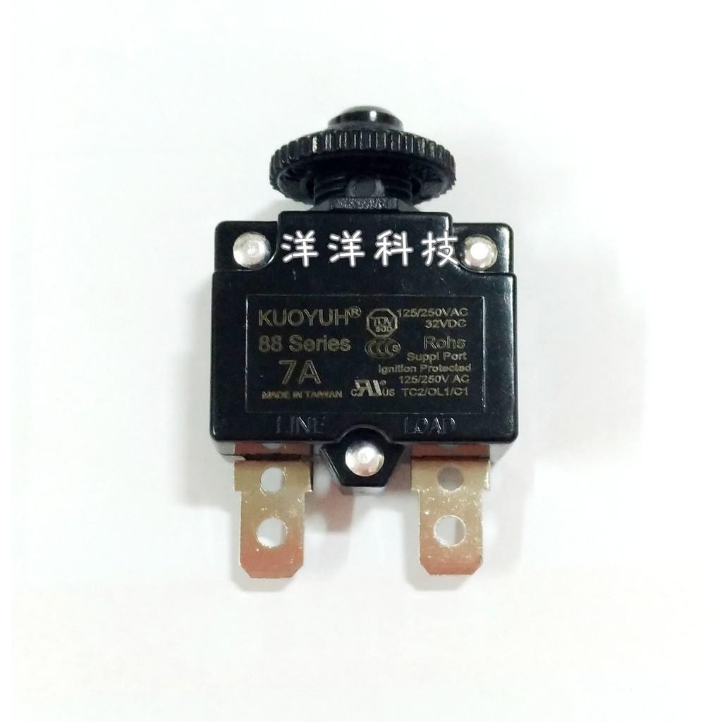 【洋洋科技】KUOYUH 88 Series 過載保護器 小型無熔絲開關 3A 5A 6A 7A 10A 15A 20A