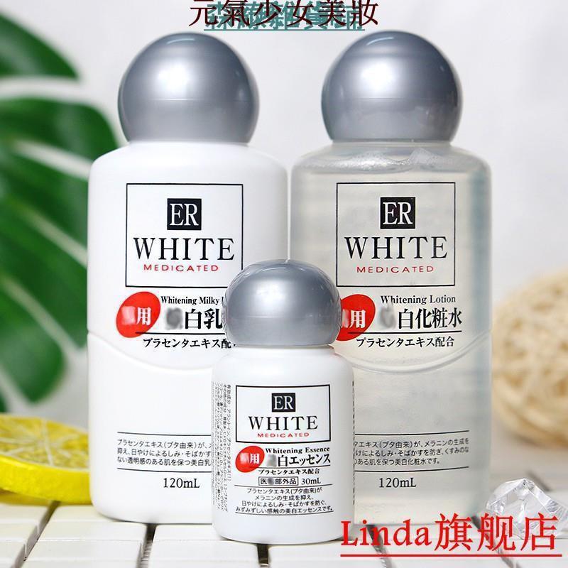 日本 DAISO大創 ER 胎盤素 美白精華 美白乳液 化妝水