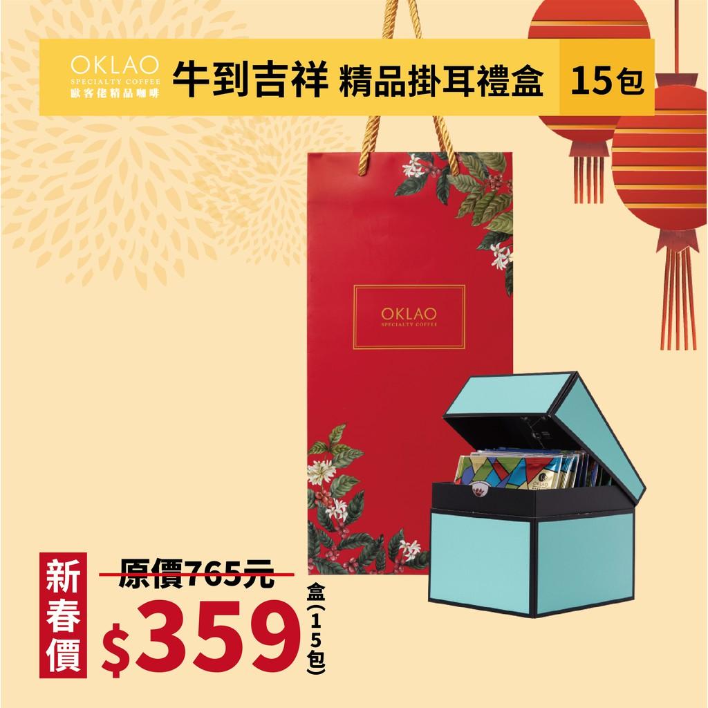 【歐客佬】牛到吉祥 精品掛耳禮盒 (15包/盒) (厚實、果香二種口味)、伴手禮、禮盒、過年禮盒、中秋禮盒