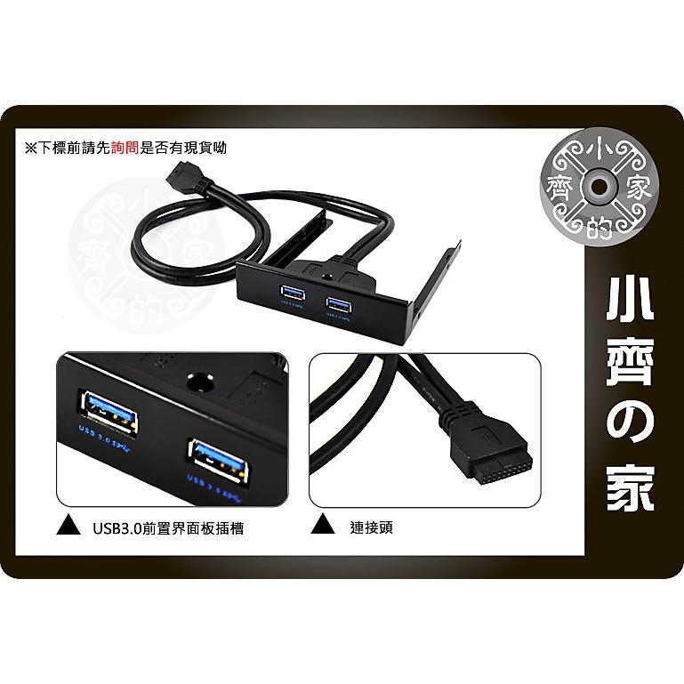 鋁合金 USB3.0 2PORT 2埠 機殼 軟碟機 前置面板 前置 擴充 面板 擋板19pin 小齊的家