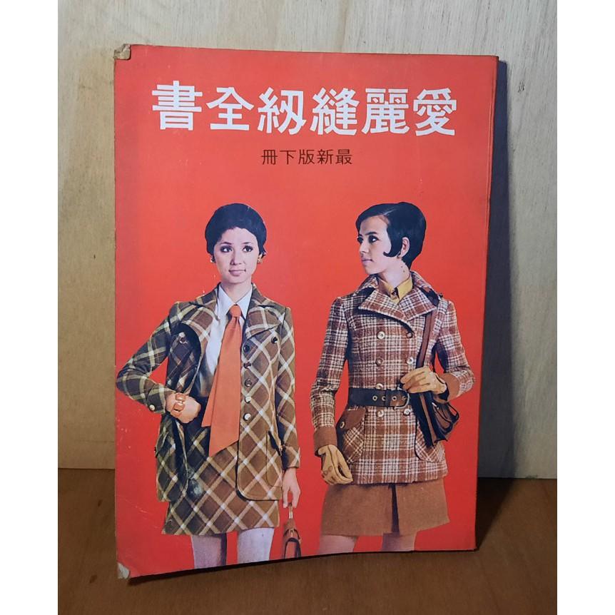 懷舊收藏~愛麗縫紉全書(最新版下冊)│王阿珠(民國59年)