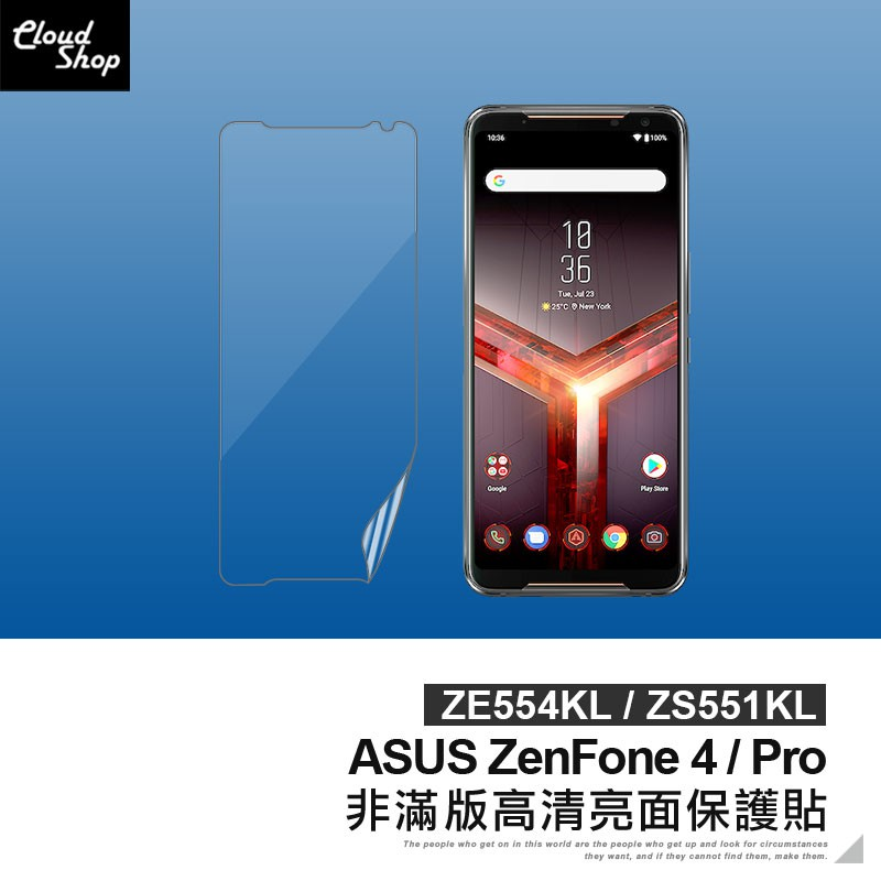 ASUS 非滿版高清亮面保護貼 ZenFone4 ZE554KL Pro ZS551KL 保護膜