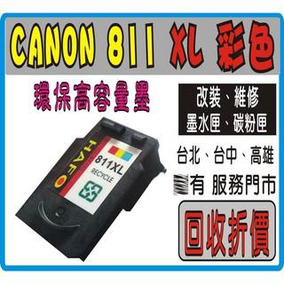 (持空匣享優惠價) Canon CL 811 XL 彩色 環保 墨匣 40/ 41/ 745/ 746/ 810/ 740/ 741 高雄市