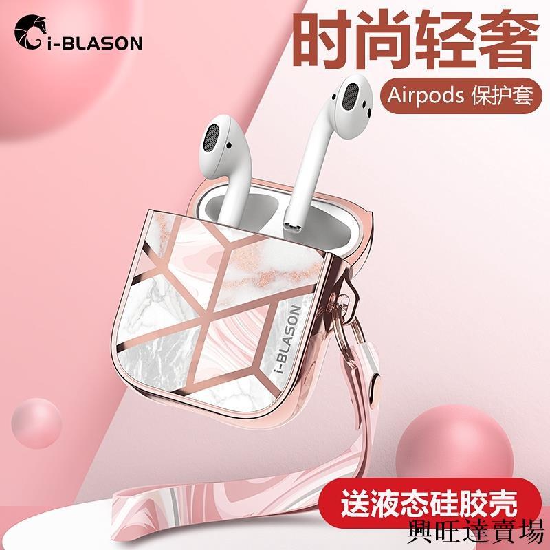 i-Blason airpods保護套airpods2硅膠airpods pro二代三盒蘋果耳機ai#雙囍家居廣場