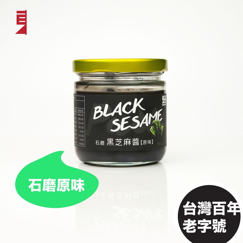 東和製油 石磨黑芝麻醬 原味無糖 (180g/罐) 百年老店 工藝傳承