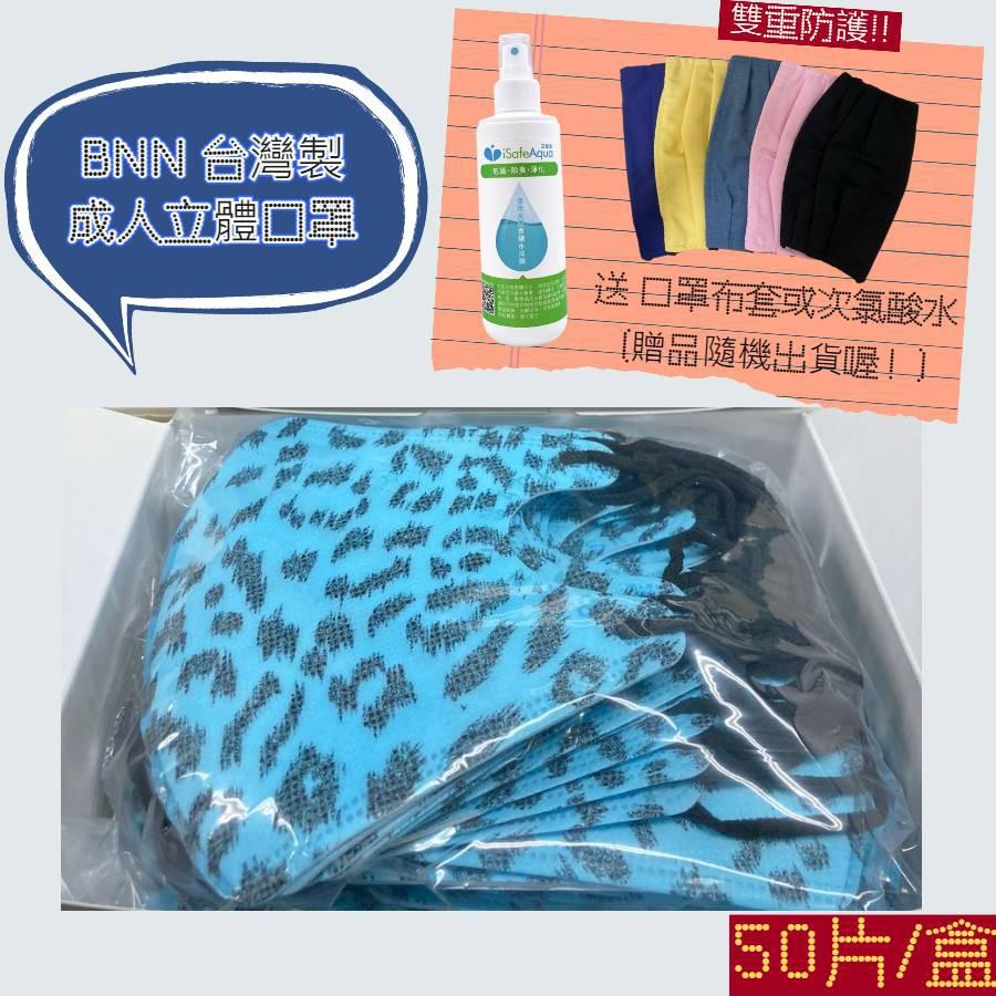 ⚡️買口罩 送口罩布套或次氯酸水~隨機出貨⚡️(雙鋼印) 鼻恩恩BNN 3D立體 (豹紋水藍色/鼻壓條) 成人醫療口罩