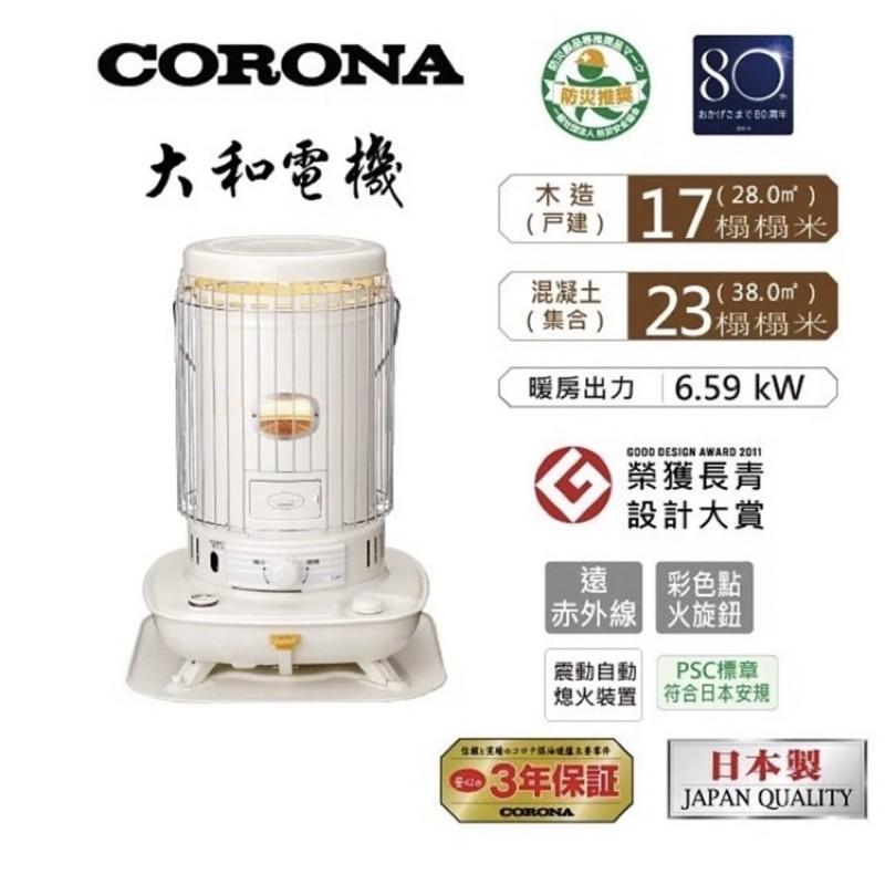 Corona 日本製煤油暖爐 SL-6617 (免運)附贈電動加油槍1只