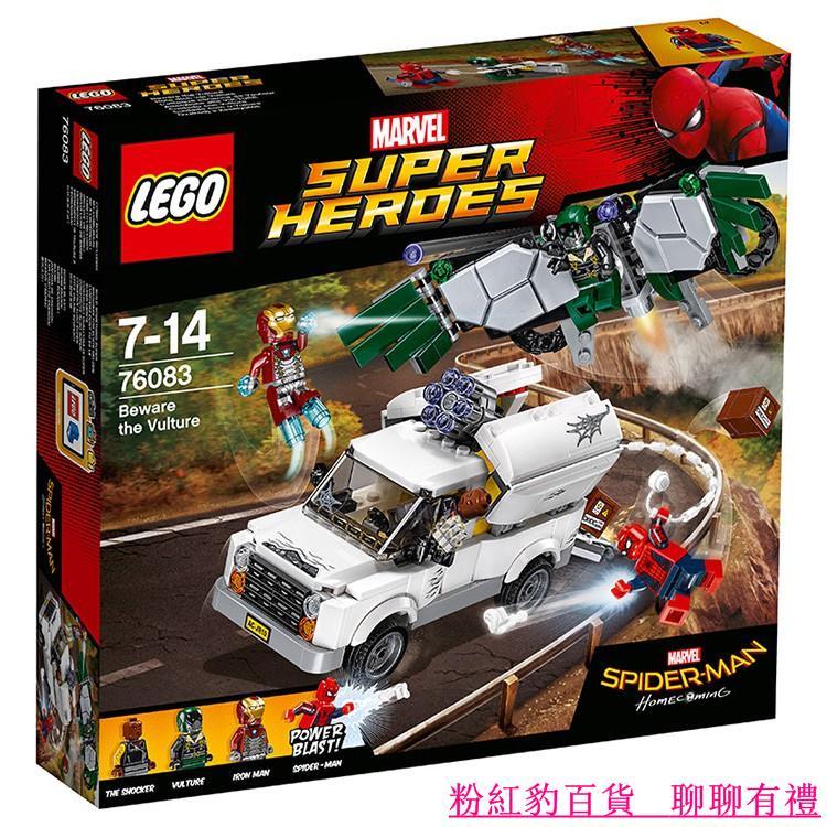 粉紅豹百貨滿299發貨樂高超級英雄鋼鐵俠蜘蛛俠小心禿鷹76083拼裝積木人仔玩具