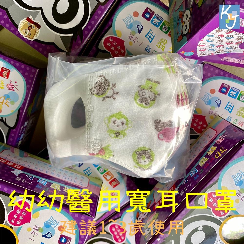 🌟淨新幼幼醫用寬耳口罩/50入/建議1~3歲使用