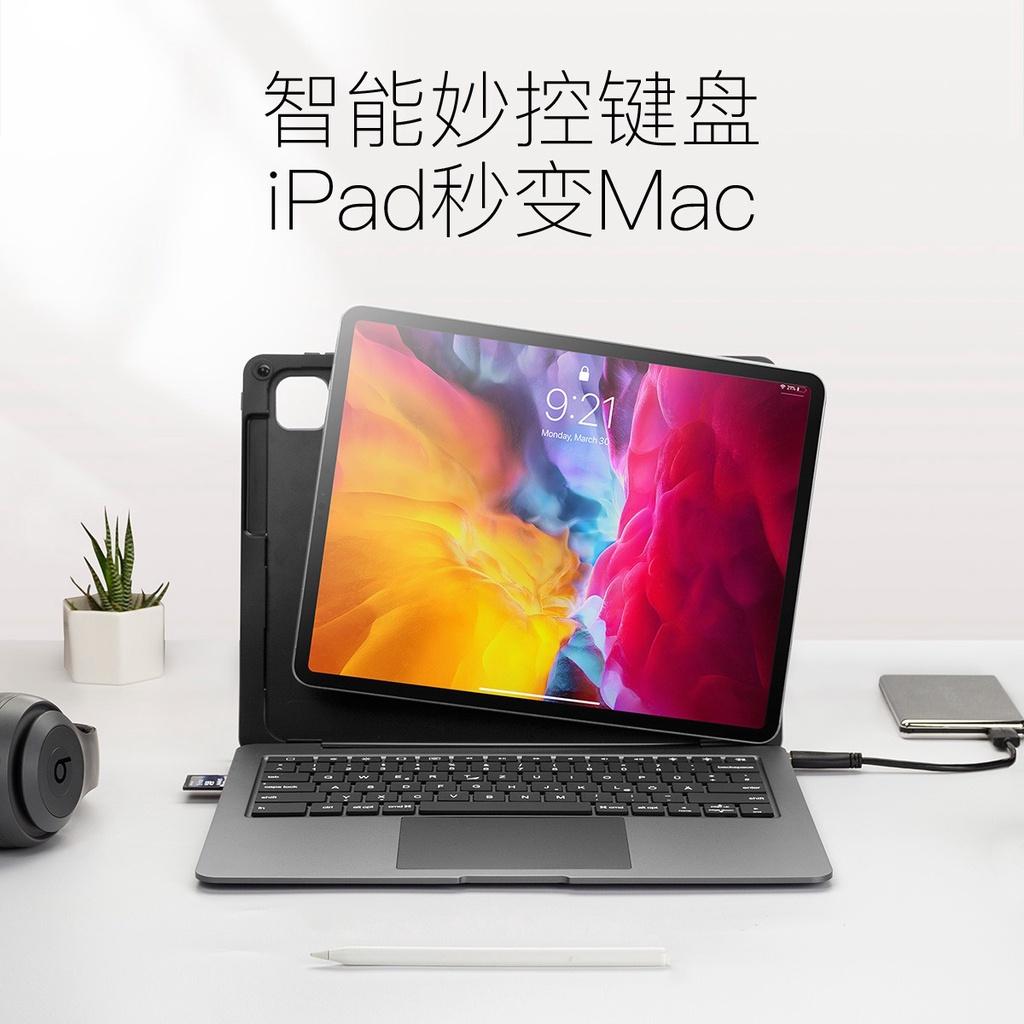 🍒現貨免運🍒doqo妙控鍵盤拓展塢擴展塢平板鍵盤適用蘋果iPad Pro11寸12.9英寸