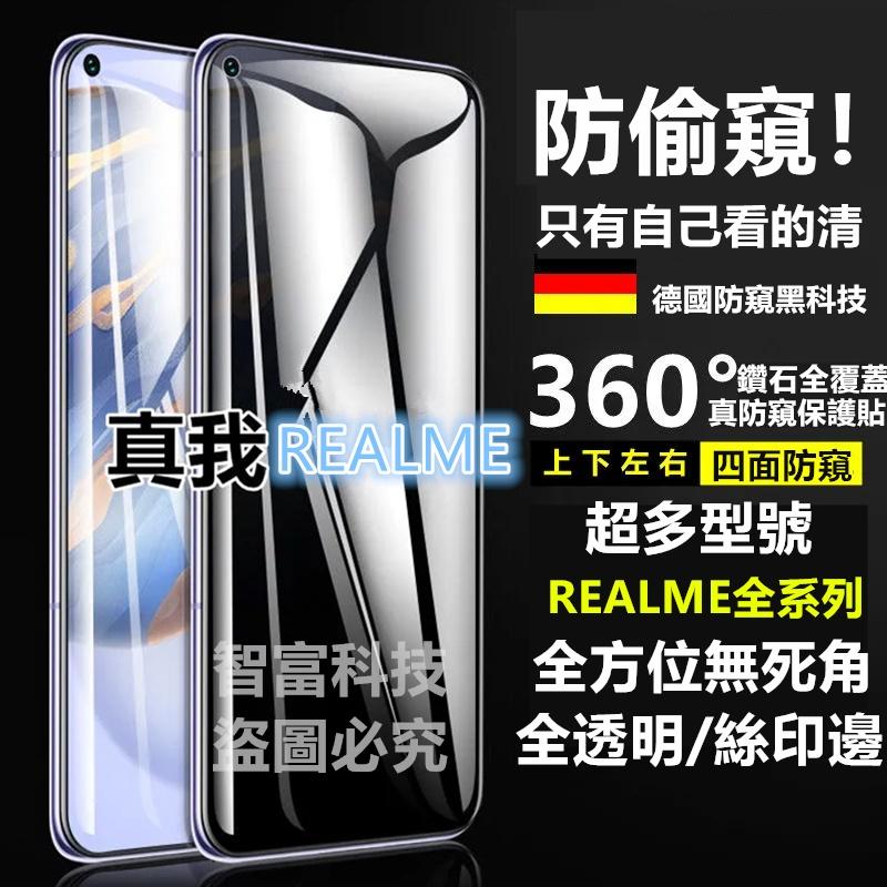 360度 防偷窺 REALME XT GT V15 X50Pro C21 realme5 C3I 滿版 保護貼 玻璃贴