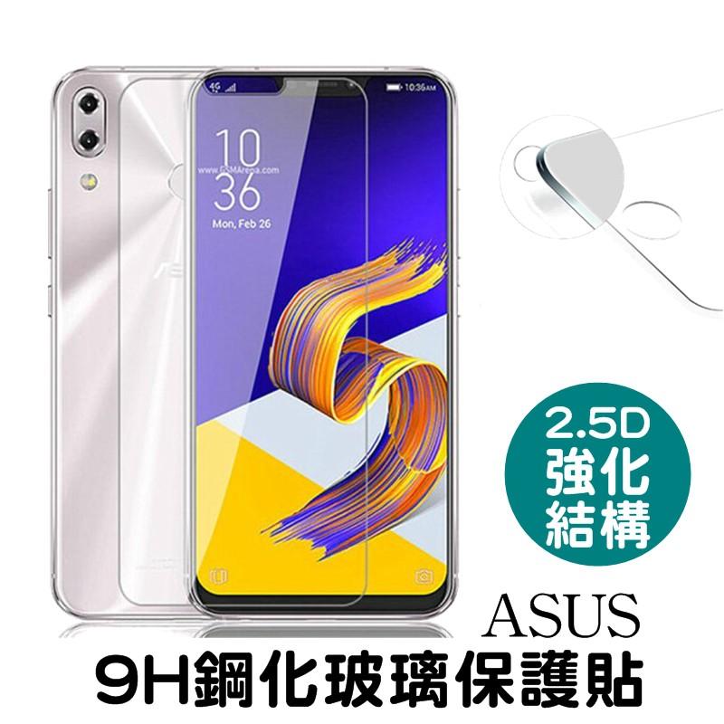 ASUS 9H AGC 強化玻璃保護貼 電鍍升級版 Zenfone7 3 Deluxe 5.2 5.5 5.7 玻璃貼