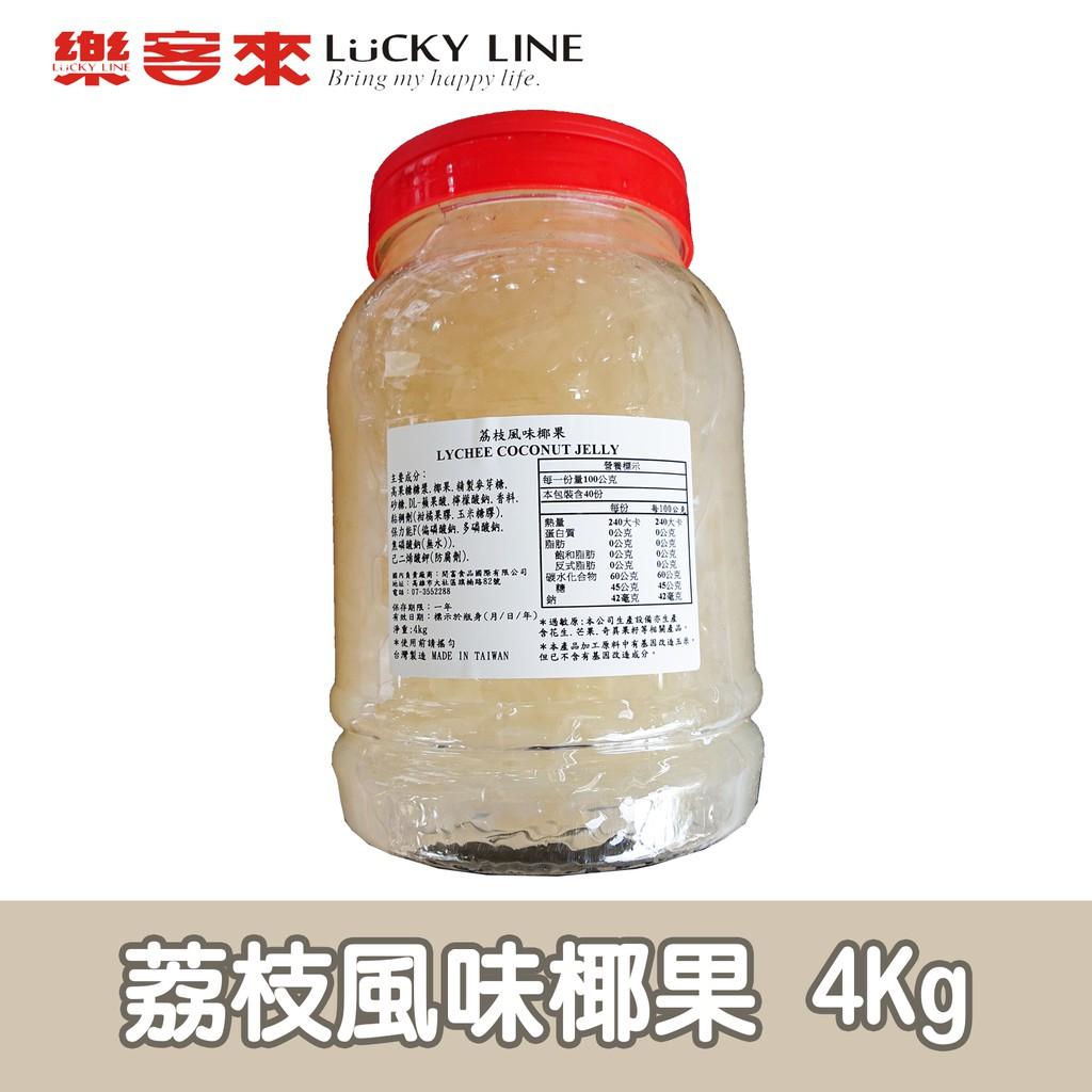 荔枝風味椰果 4kg【椰果類】【樂客來】