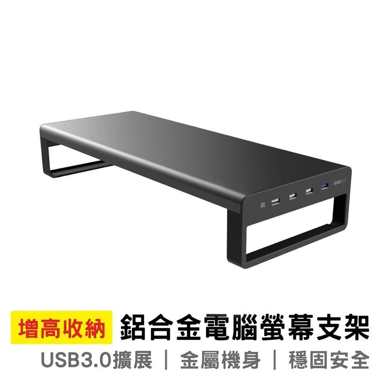 電腦螢幕增高架 金屬電腦增高架 電腦螢幕支架 臺式電腦螢幕增高架 螢幕架 桌面收納 電腦收納 擴充USB孔 USB3.0