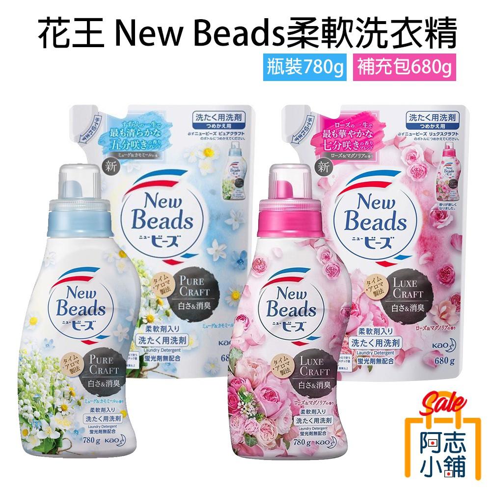 日本 花王 New Beads 柔軟洗衣精 補充包 780g/680g 阿志小舖