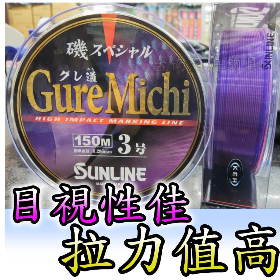 滿額免運🔥 刷卡可分6期 日本 SUNLINE Gure Michi 150M 磯釣 母線 浮水線 尼龍線 阿波 澎湖