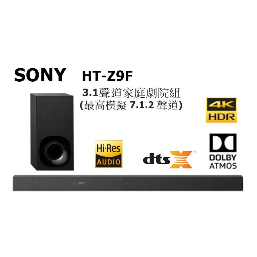 【樂昂客】預購可議價(含發票)免運 SONY HT-Z9F 家庭劇院 SOUNDBAR 聲霸
