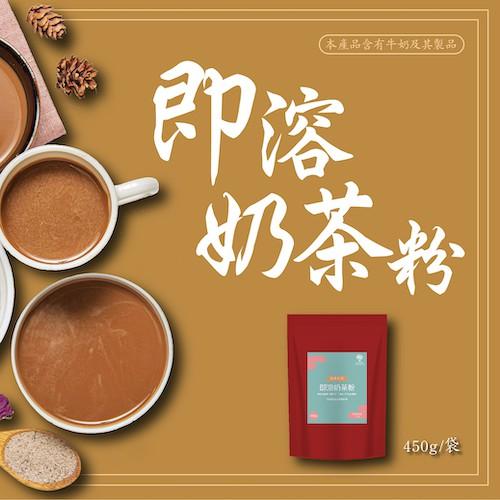 【奇麗灣】經典即溶奶茶(450g)-奇麗灣珍奶文化館