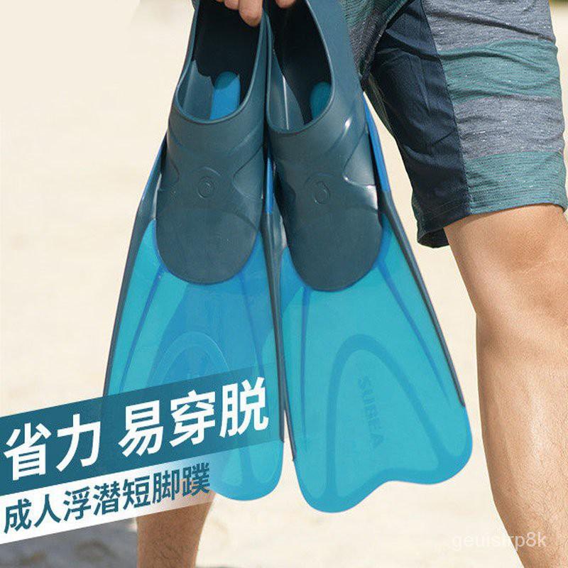 優選好貨 迪卡儂短腳蹼成人自由潛水浮潛三寶游泳蛙鞋兒童訓練專業SUBEAHT Ocfc