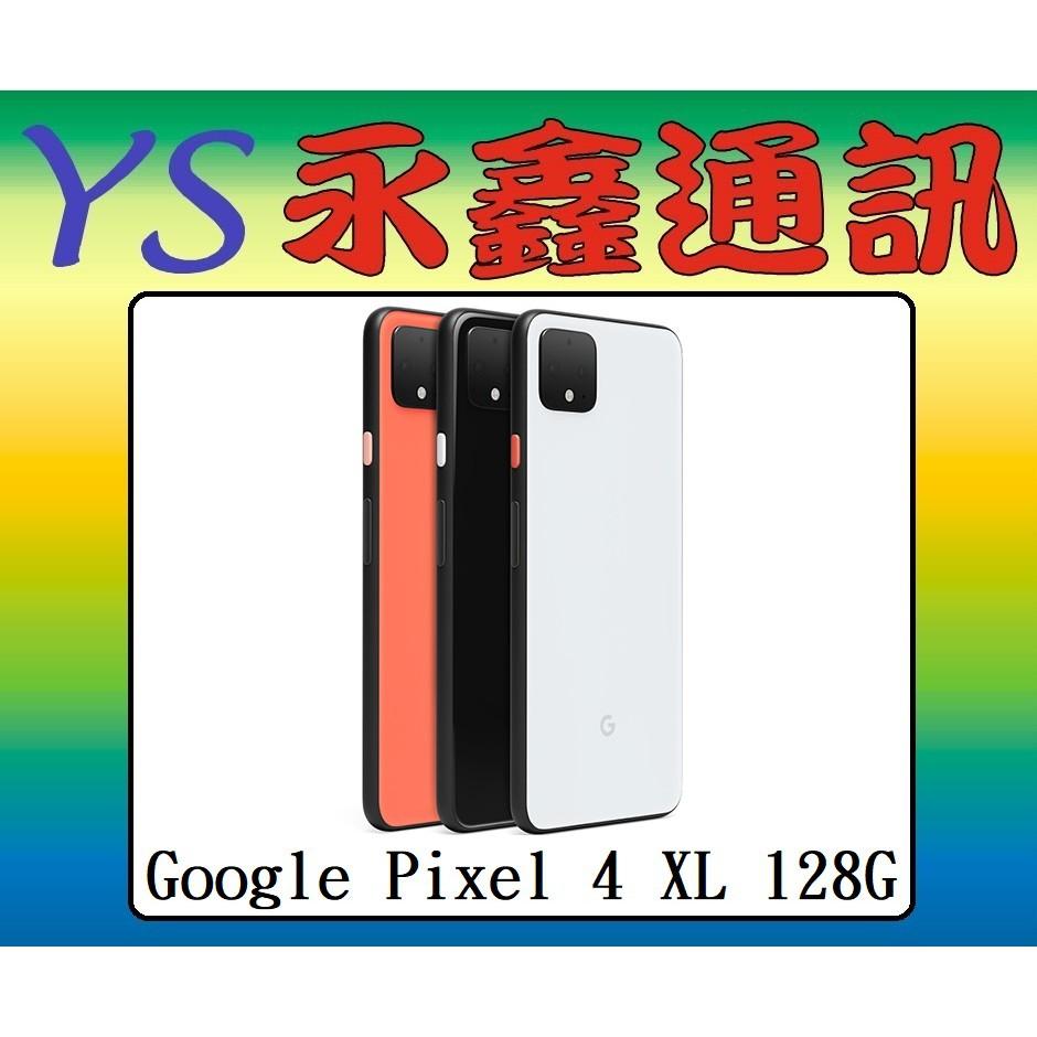 淡水 永鑫通訊 Google Pixel 4 XL 6.3吋 6G+128G 防水防塵【門市自取價】