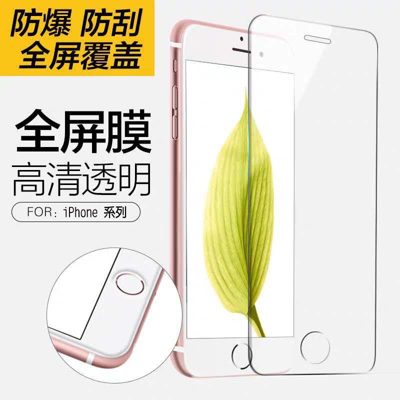 iPhone 6 7 8 6S 玻璃保護貼 手機鋼化膜 Apple 4.7吋 超清 防刮 防爆玻璃膜 滿版