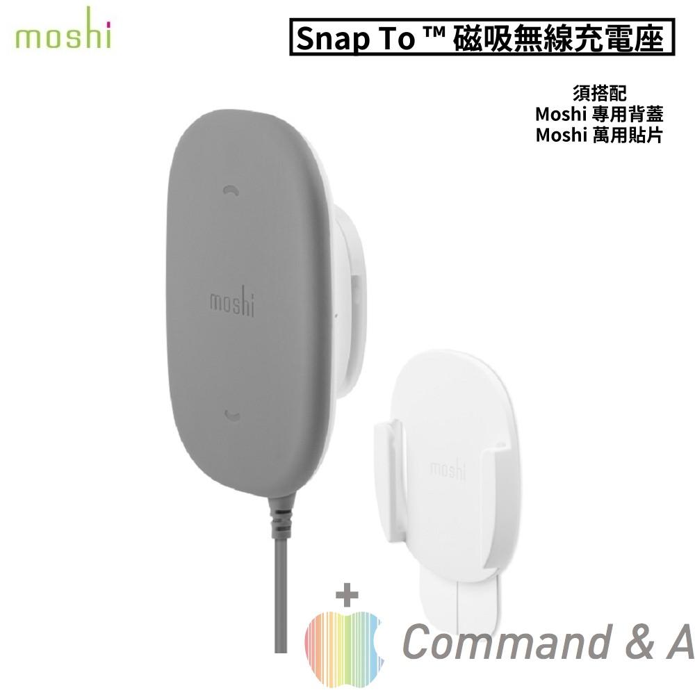 Moshi SnapTo 磁吸無線充電座 附磁吸固定基座組