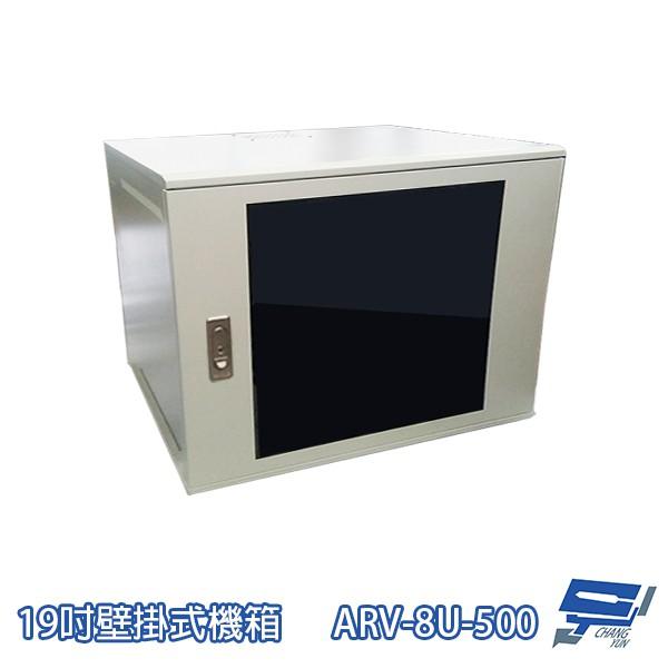 8U-500 19吋 鋁壁掛式機箱 網路機櫃 伺服器機櫃 電腦機櫃 訂製品
