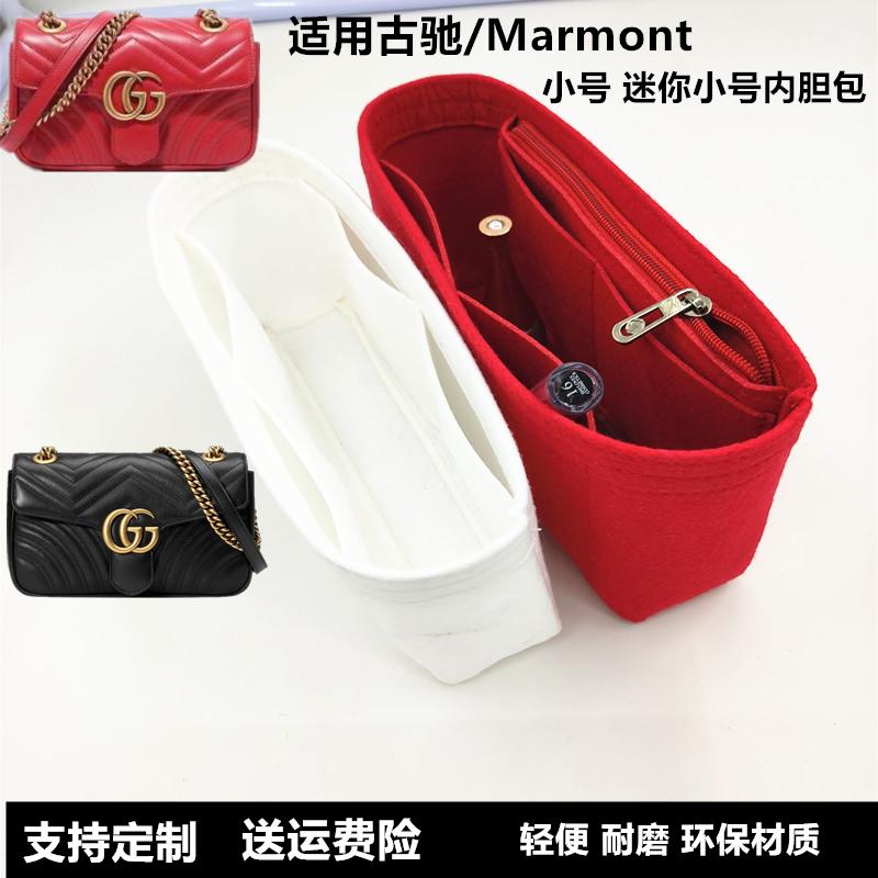 適用guccMarmont內膽包洗漱整理包包中包化妝包收納歸類包中包女