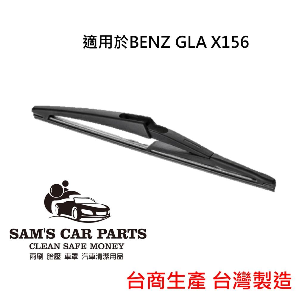 適用於BENZ GLA X156(14~) 專用後雨刷 鐵氟龍膠條品質保證【前後促銷組】
