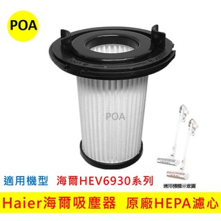 限量優惠 Haier海爾 HEV6930系列 無線吸塵器 HEPA 濾心 濾網 新北市