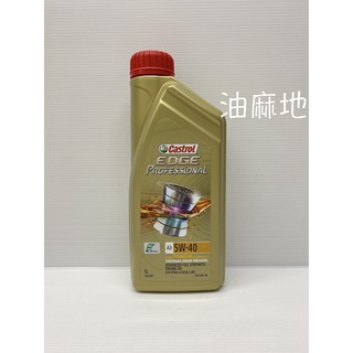 油麻地 CASTROL EDGE PROFESSIONAL A3 5W-40 5W40 嘉實多機油 金瓶 4933 台南市