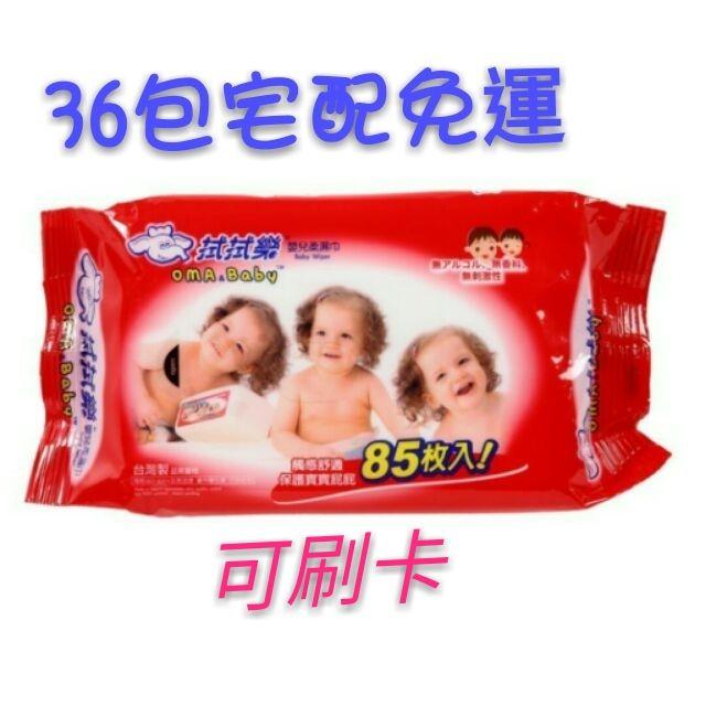 今日超便宜 超低價24元/72包,25元/36包刷卡宅配免運 拭拭樂嬰兒超純水柔濕巾 85抽/包