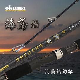~優惠價~ OKUMA 2017 最新 船釣竿 海鳶 80號 120號 150號 210 7尺 鐵板竿《屏東海豐》