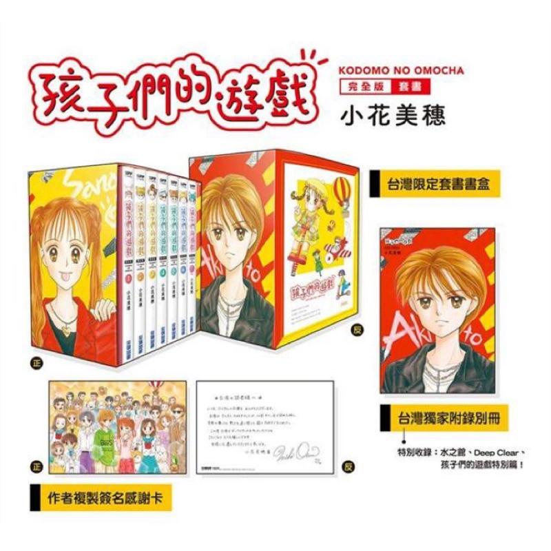 現貨‼️孩子們的遊戲 完全版 台灣限定套書書盒 小花美穗