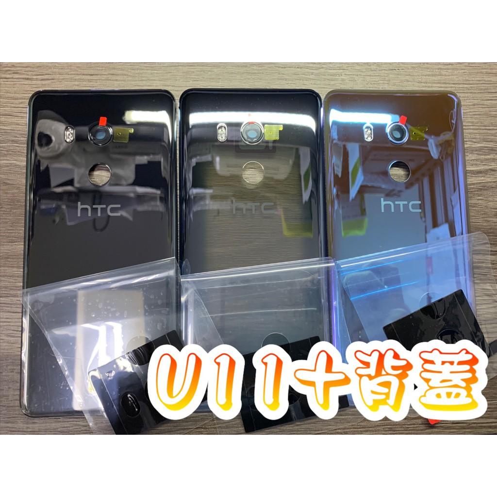HTC U11 / U11+  原廠電池背蓋 ◎另可預約現場維修