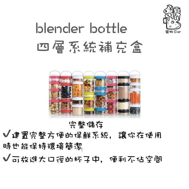 【Blender Bottle】Gostak系列 多層補給保鮮罐 多色 黑色 白色 深藍色 桃紅色