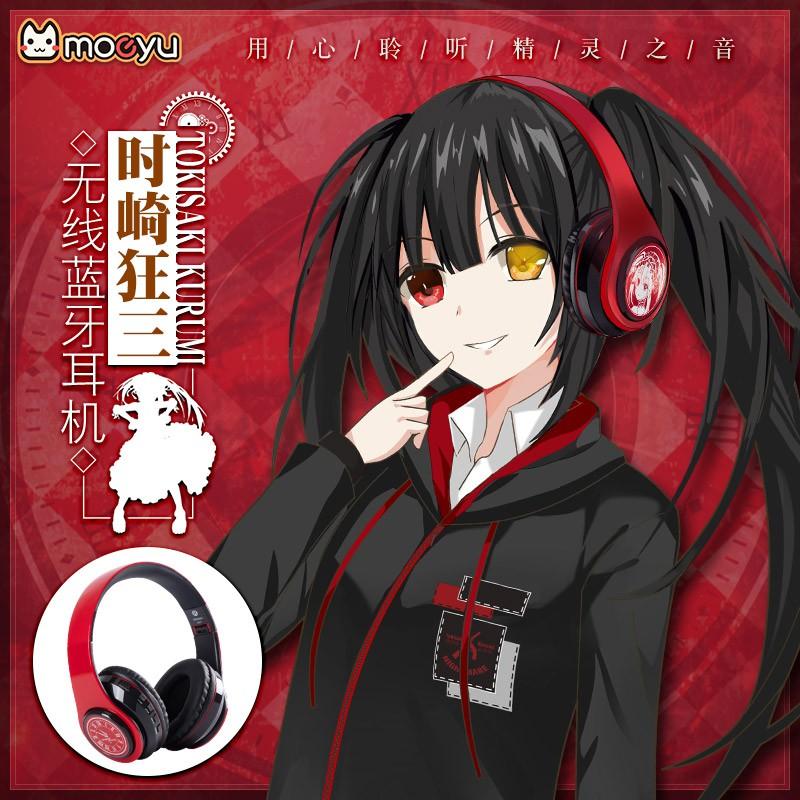 【現貨】【促銷】Moeyu 約會周邊時崎狂三頭戴式無線藍牙耳機二次元動漫狂三大作戰