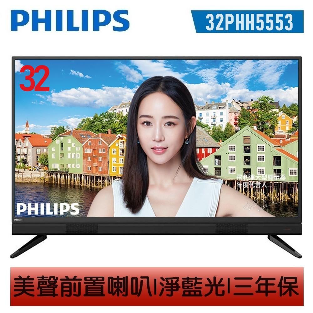 原廠公司貨原廠保固三年【PHILIPS飛利浦】32吋多媒體液晶顯示器+視訊盒 32PHH5553