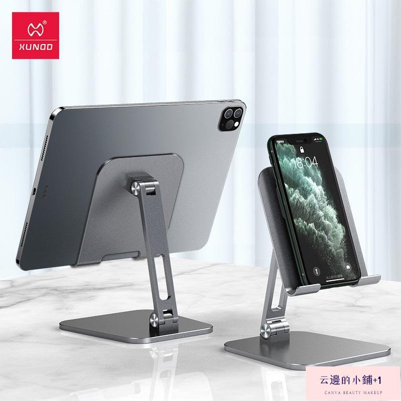 Xundd 360 調節便攜式免提防滑金屬手機平板電腦支架, 用於 iPad Pro 12.9 手機云邊的小鋪+1