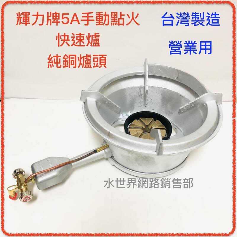 輝力牌5A手動點火快速爐 含爐心碗公爐架 純銅爐心單口爐 快炒爐 液化瓦斯桶專用 中壓 台灣製造 瓦斯爐
