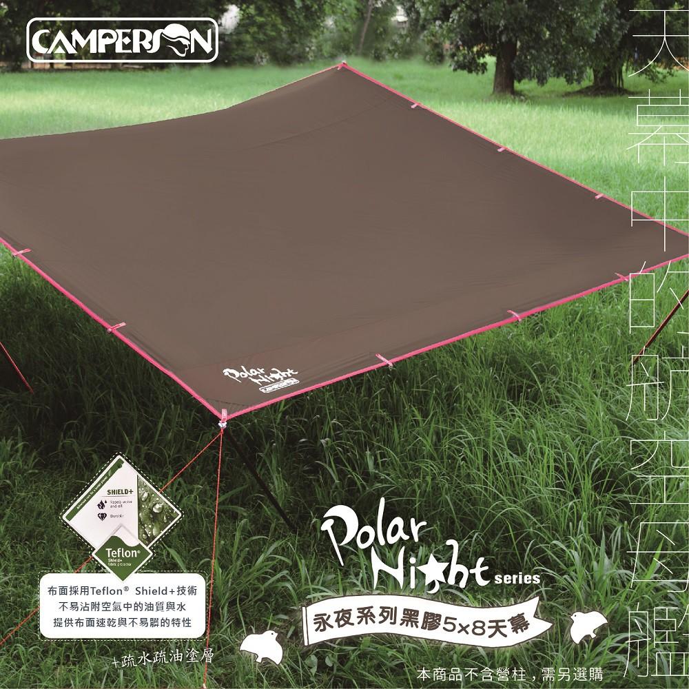 【露戰隊】Camperson 永夜系列 5x8黑膠天幕 天幕 蝶形 不透光 客廳 遮蔽帳篷 方形 CS20003R