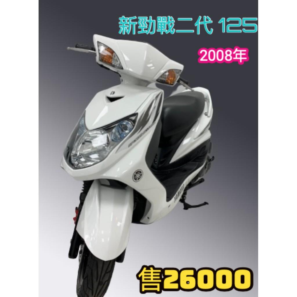 ◤三重中古/新車買賣◥ ✒ 新勁戰二代125/化油版/2008年