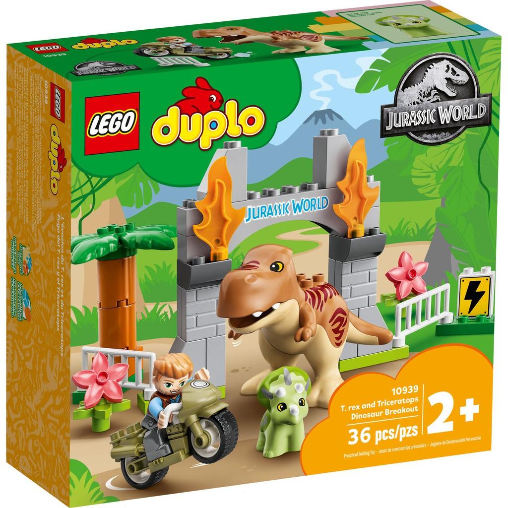 【台中翔智積木】LEGO 樂高 DUPLO 得寶系列 10939 霸王龍與三角龍逃脫