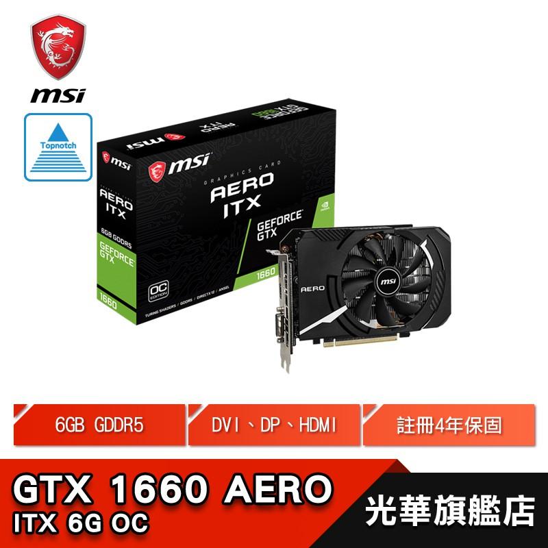 MSI 微星 GTX1660 AERO 6G OC【免運公司貨】顯示卡 註冊升級四年保固 GTX 1660