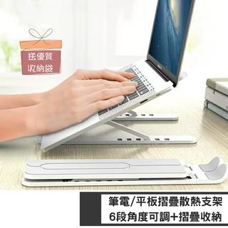 免運》送收納袋》筆電平板摺疊散熱支架 可調角度  支援蘋果mac ipad asus acer等筆電冷卻電競 桃園市