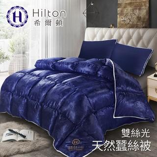 【樂樂生活精品】免運費【Hilton希爾頓】 拜占庭雙絲光天然蠶絲被2.5KG/ 藍 (請看關於我) MG 桃園市